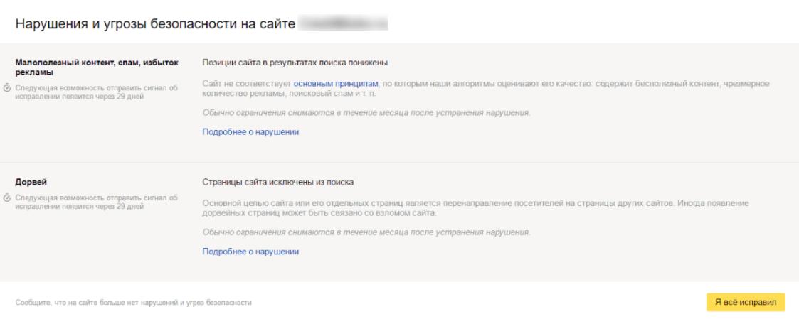 Раздел «Безопасность и нарушения» Яндекс.Вебмастера