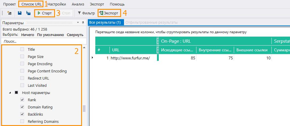 Проверка перед покупкой сайта: экспорт в Netpeak Checker