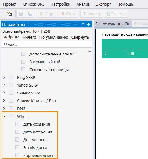 Проверка перед покупкой сайта: WHOIS в Netpeak Checker