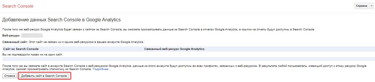 Как добавить сайт в Google Search Console