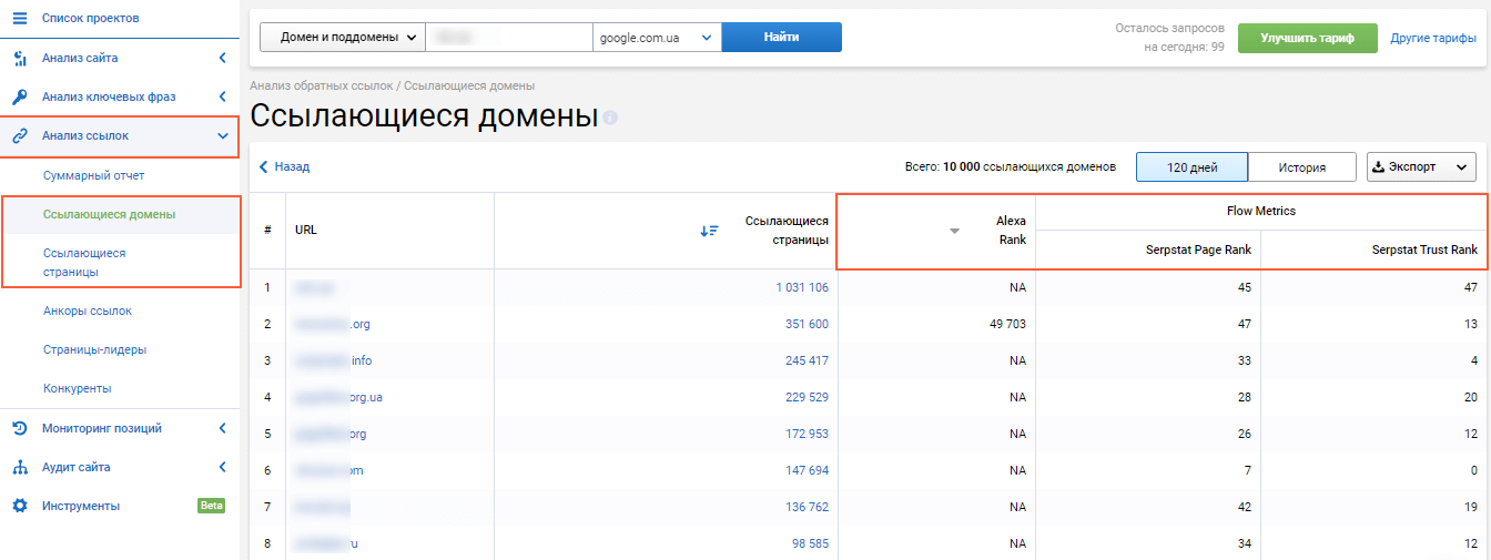 Как получить список обратных ссылок в Serpstat