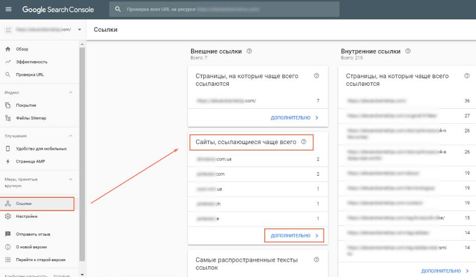 Как получить список обратных ссылок в Google Search Console