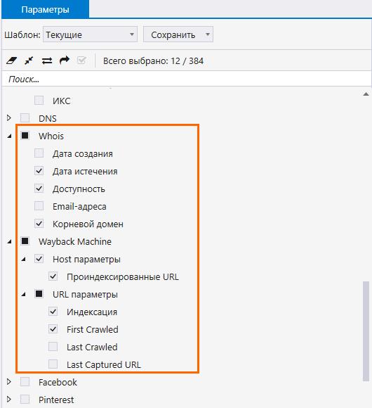 Как проверить историю сайтов с помощью Netpeak Checker
