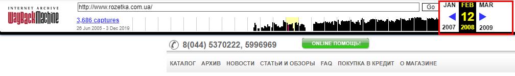 Как узнать историю сайта с помощью Webarchive