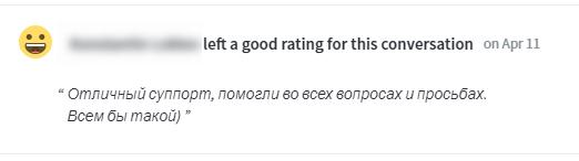 Комплимент службе поддержки Netpeak Software