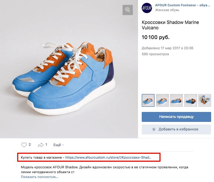 Добавить товары в интернет-магазин ВКонтакте