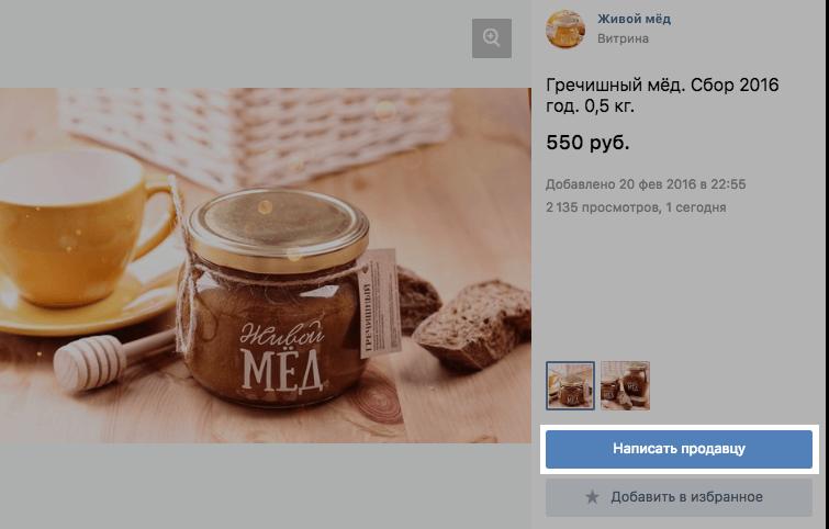 Написать продавцу ВКонтакте