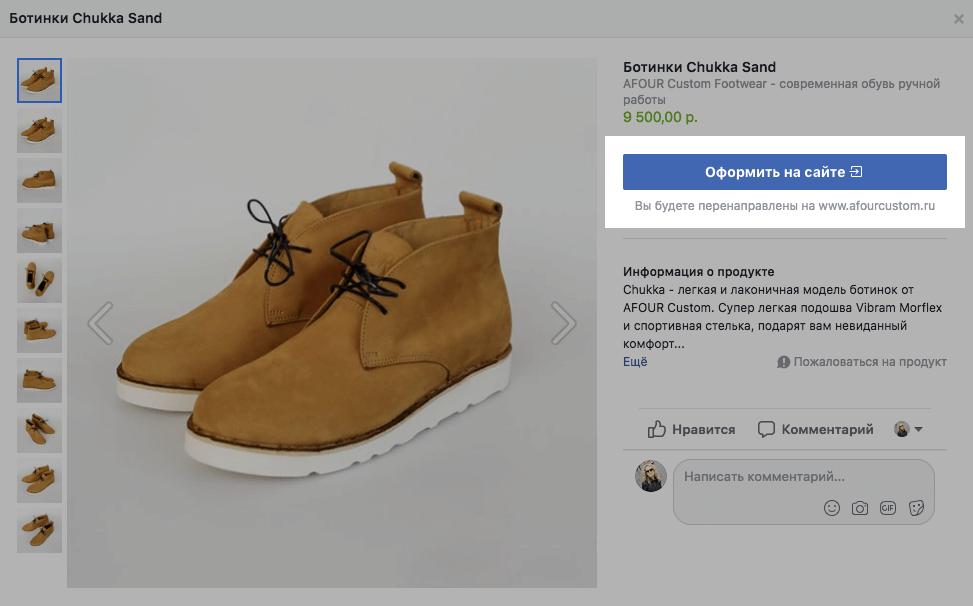 Оформить заказ на Facebook