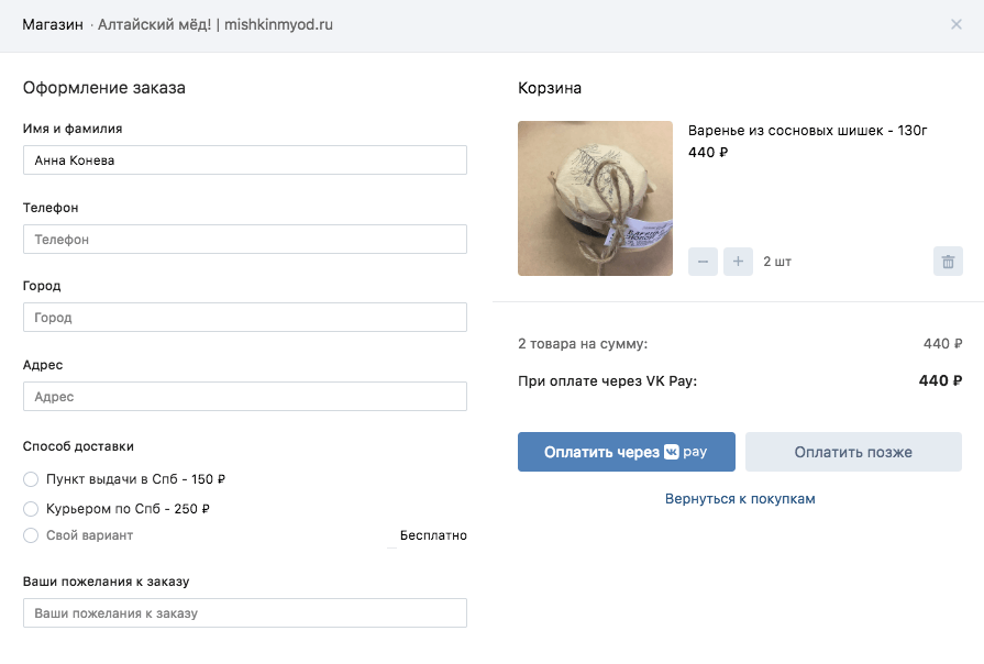 Оформление заказа ВКонтакте