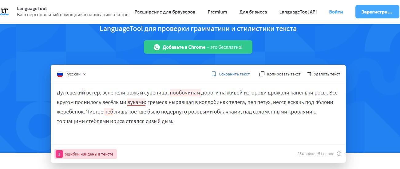 LanguageTool: сервис для проверки текстов