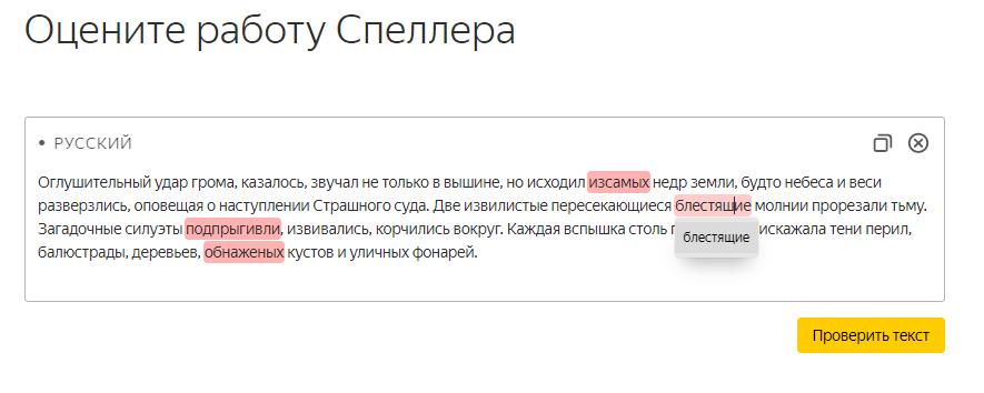 Яндекс.Спеллер: сервис для проверки текстов