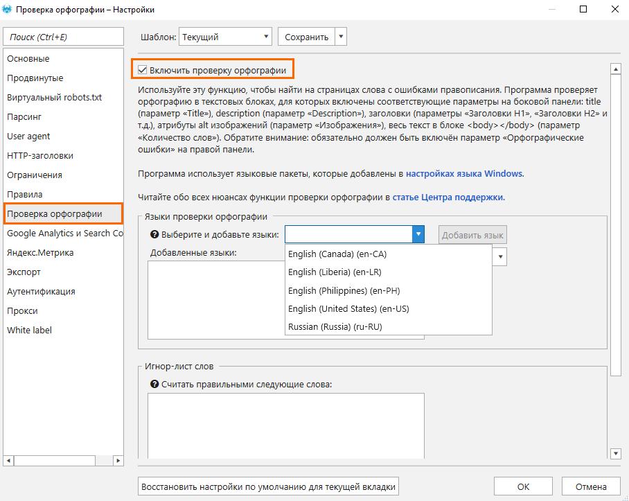 Как выполнить проверку орфографии на сайте с помощью Netpeak Spider
