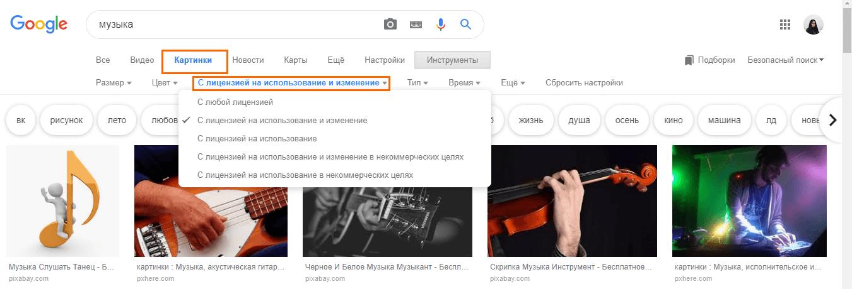Поиск не защищённых авторским правом картинок в Google