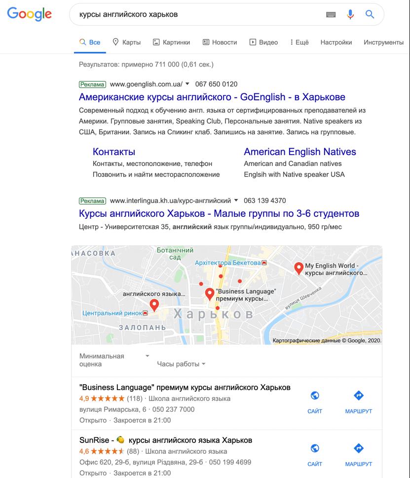 Как выгляит выдача по запросу, связанному с местоположением
