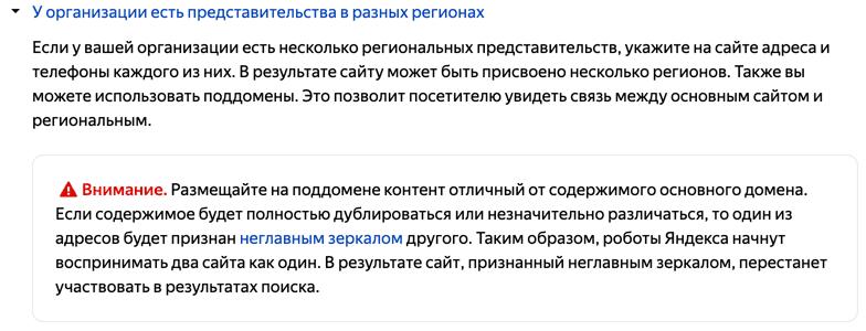 Рекомендация в справке для вебмастеров Яндекс относительно использования поддоменов