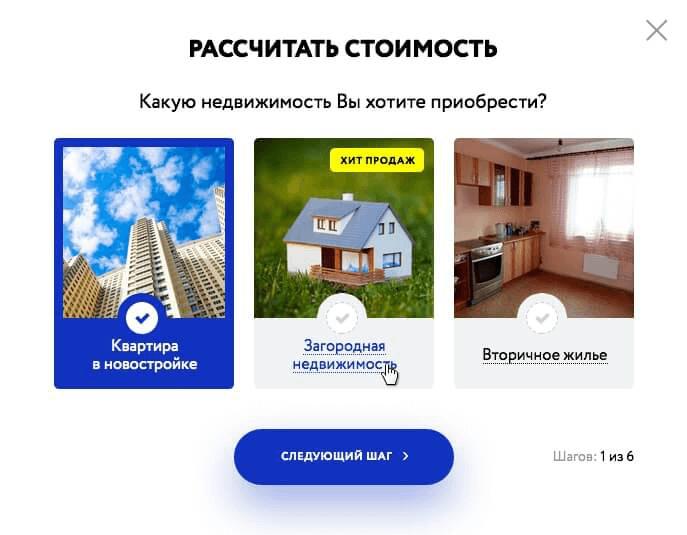 Рассчитать стоимость недвижимости на сайте
