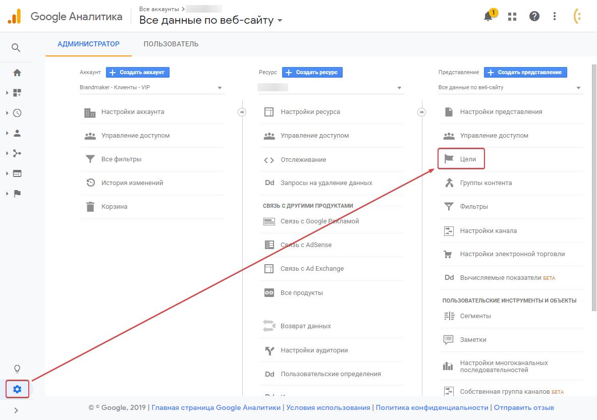 Как добавить цель в Google Analytics