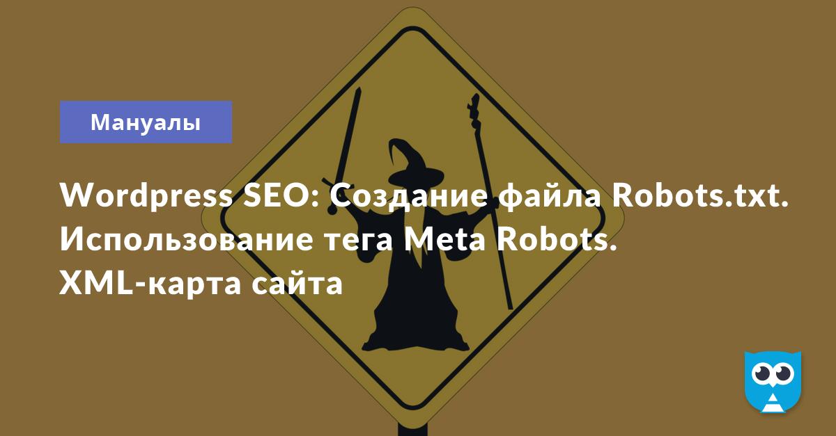 Wordpress SEO: Создание файла Robots.txt. Использование Meta Robots. XML-карта сайта