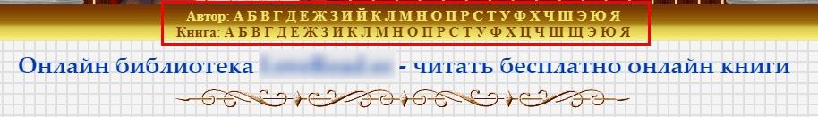 Пример буквенной пагинации страниц
