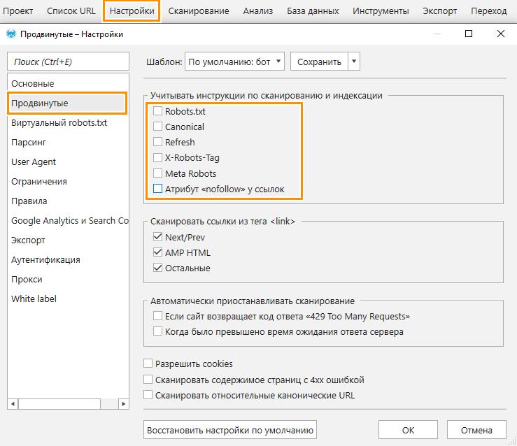 Как отключить учёт инструкций по сканированию и индексации в краулере Netpeak Spider