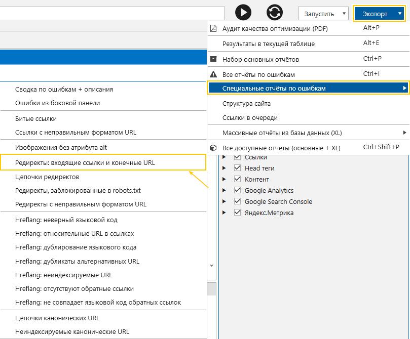 Как посмотреть отчёт, который показывает URL страниц с редиректами, в краулере Netpeak Spider