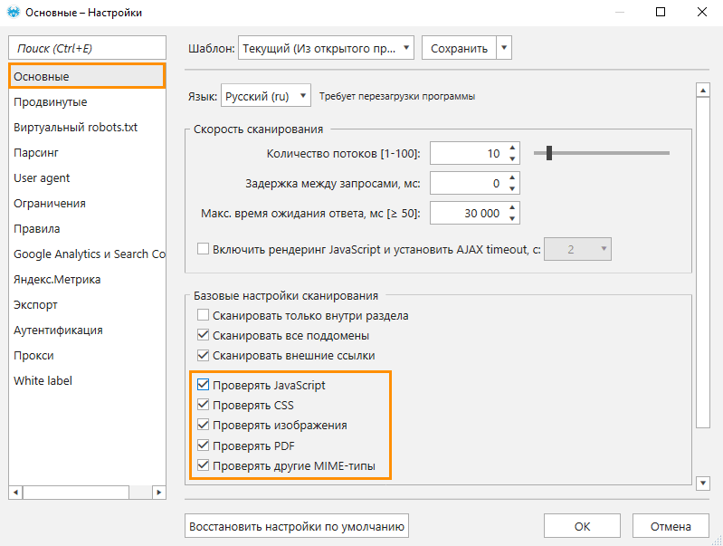 Как включить сканирование служебных страниц и файлов в краулере Netpeak Spider