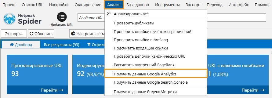 Как выгрузить данные по сеансам из Google Analytics в краулере Netpeak Spider