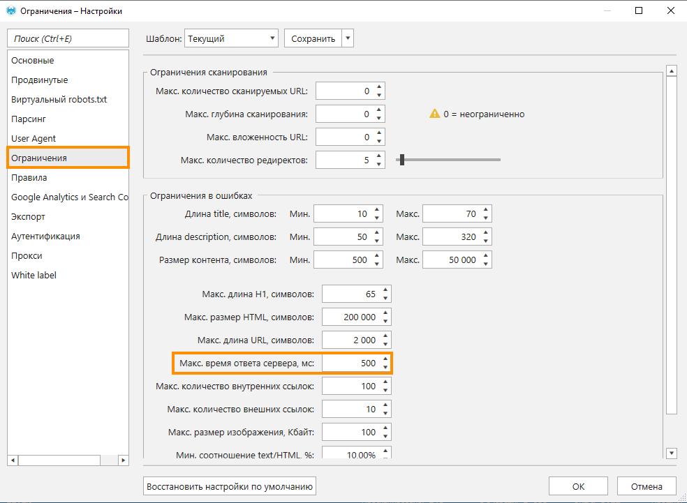 Как задать ограничения параметров в краулере Netpeak Spider