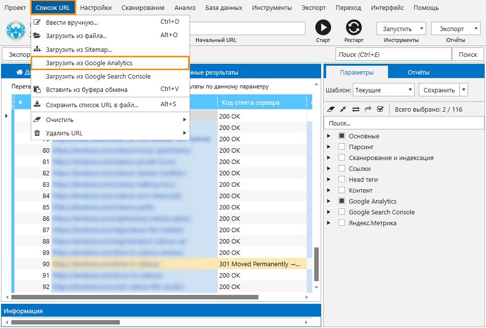 Как загрузить страницы из Google Analytics в краулер Netpeak Spider