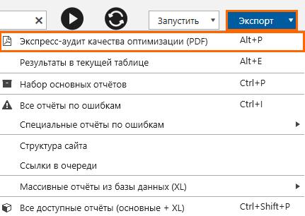 Экспорт экспресс-аудита качества оптимизации в формате PDF в Netpeak Spider