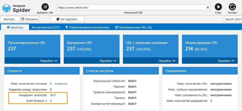 Пример сканирования JS-сайта в Netpeak Spider с включённой функцией рендеринга JavaScript