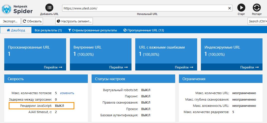 Пример сканирования JS-сайта в Netpeak Spider с выключенным рендерингом JavaScript