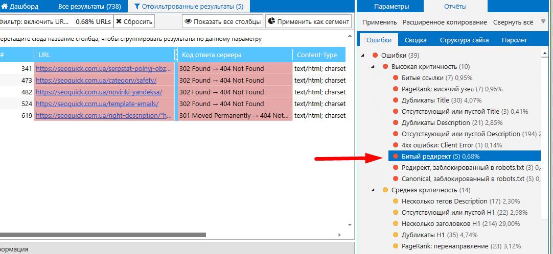 Ошибки GA: битые ссылки в Netpeak Spider