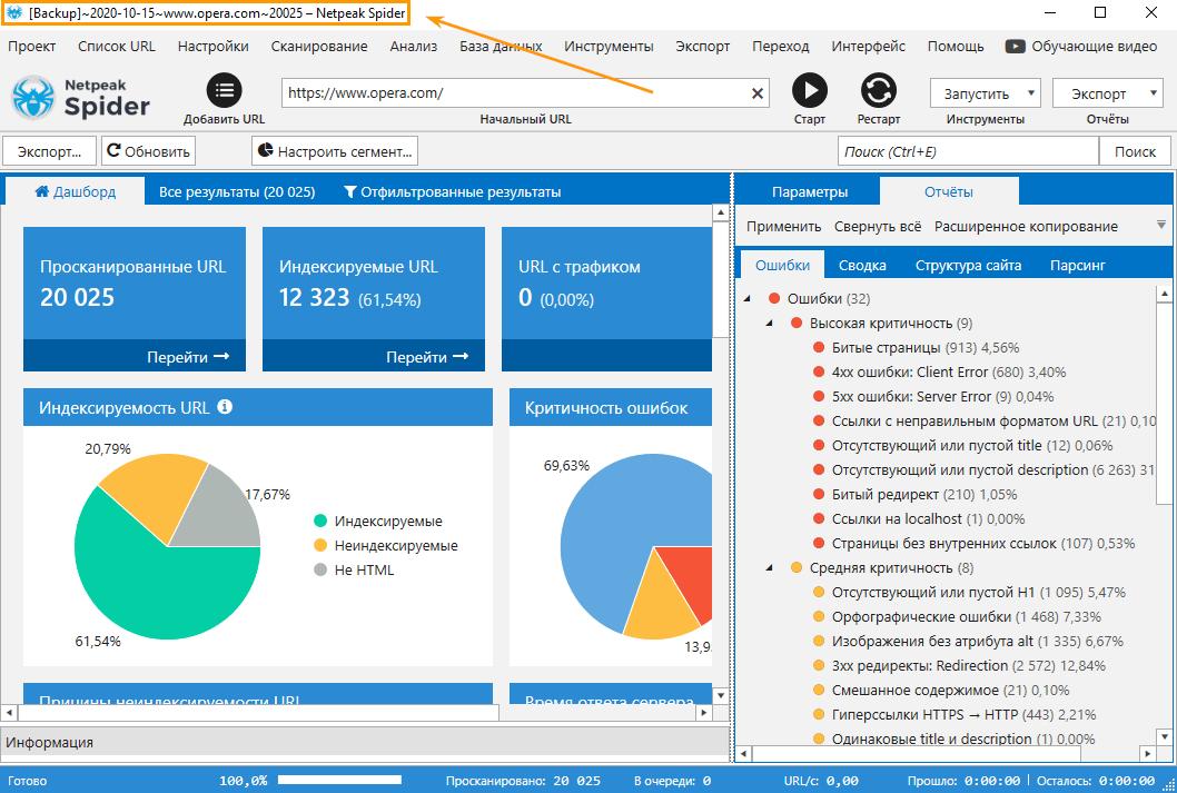 Сохраните временный проект в Netpeak Spider, если не хотите, чтобы данные удалились, так как программа регулярно подчищает временные проекты, чтобы не перезагружать ваш жёсткий диск