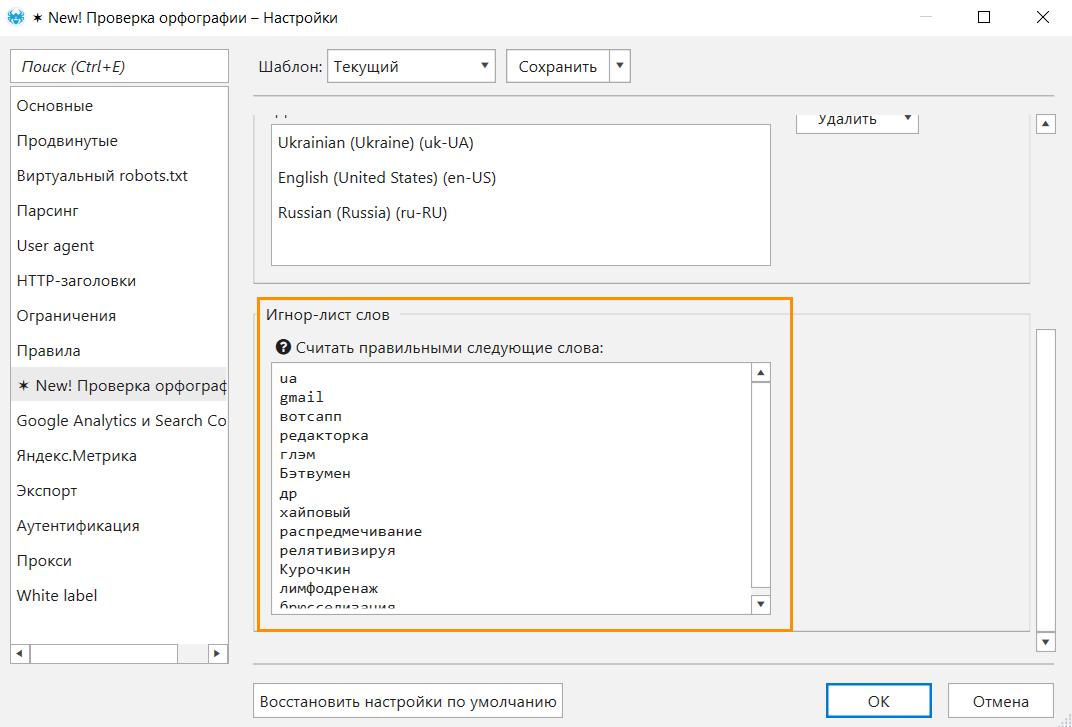 Чтобы понять, какие слова добавлять в словарь, а какие в игнор-список в Netpeak Spider и пропускать при проверке — изучите отчёт в базе данных и вы сразу поймёте