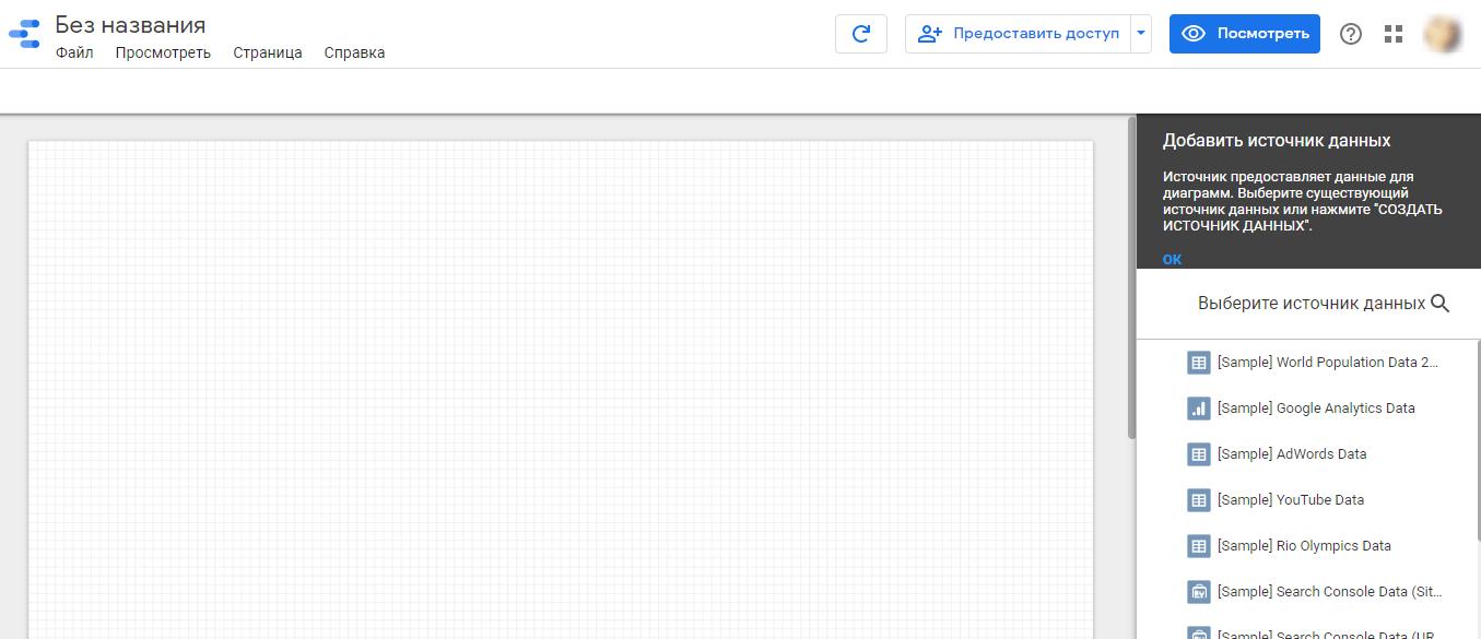 Как выбрать источники для получения данных в Google Data Studio