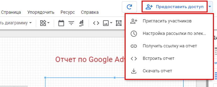 Как предоставить доступ к отчётам в Google Data Studio