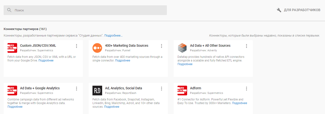 Как создать источник данных в Google Data Studio