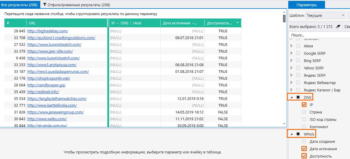 Поиск свободных доменов и освобождающихся в Netpeak Checker