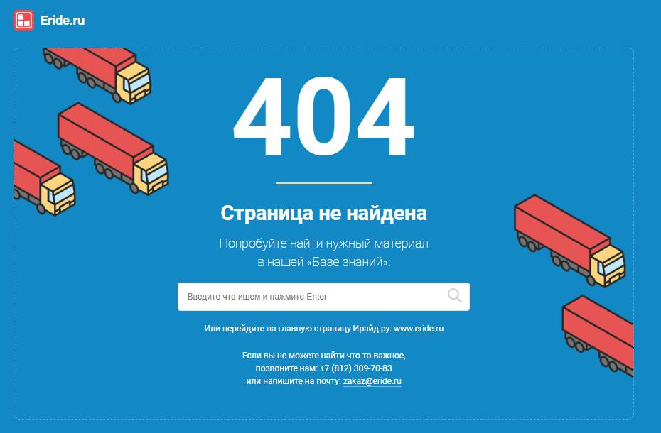Пример оформления 404 страницы на сайте Eride