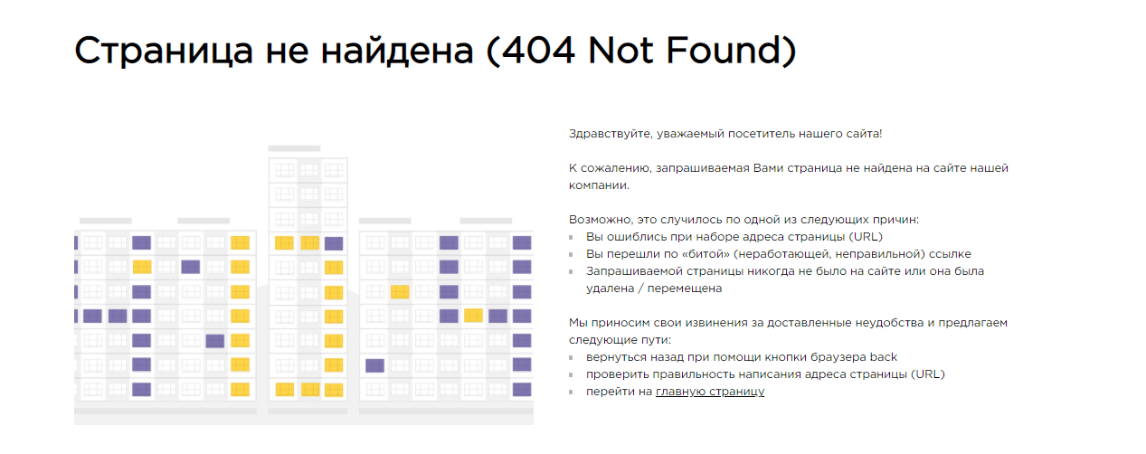 Пример оформления 404 страницы на сайте Ingrad