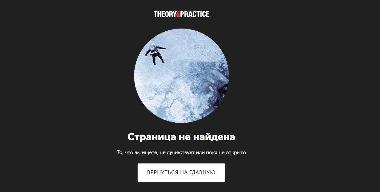 Пример оформления 404 страницы на сайте Theory&Practice