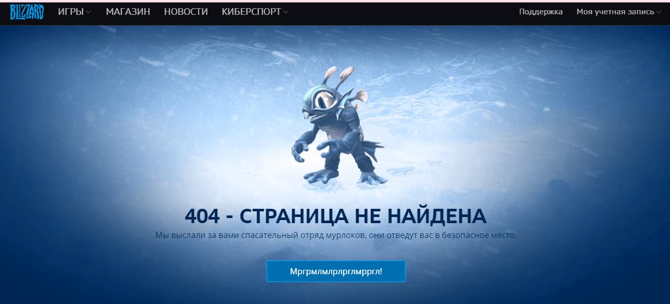 Пример оформления 404 страницы на сайте Blizzard