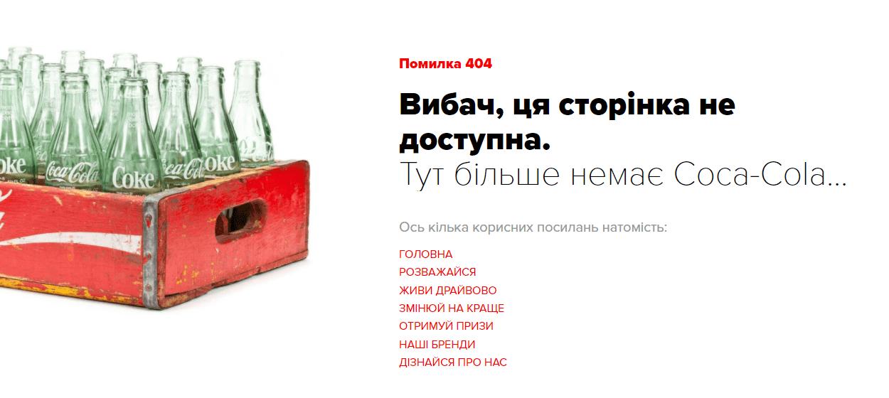 Пример оформления 404 страницы на сайте Coca-Cola