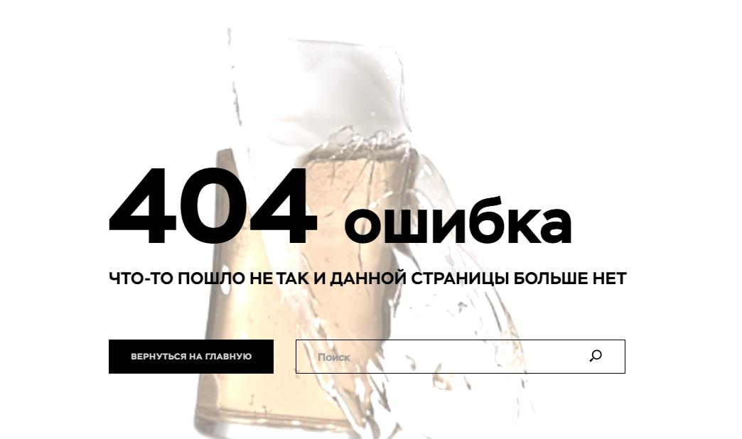 Пример оформления 404 страницы на сайте Profibeer