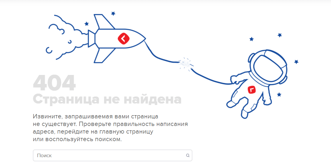 Пример оформления 404 страницы на сайте Синергия