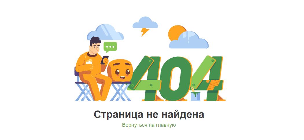 Пример оформления 404 страницы на сайте Pikabu