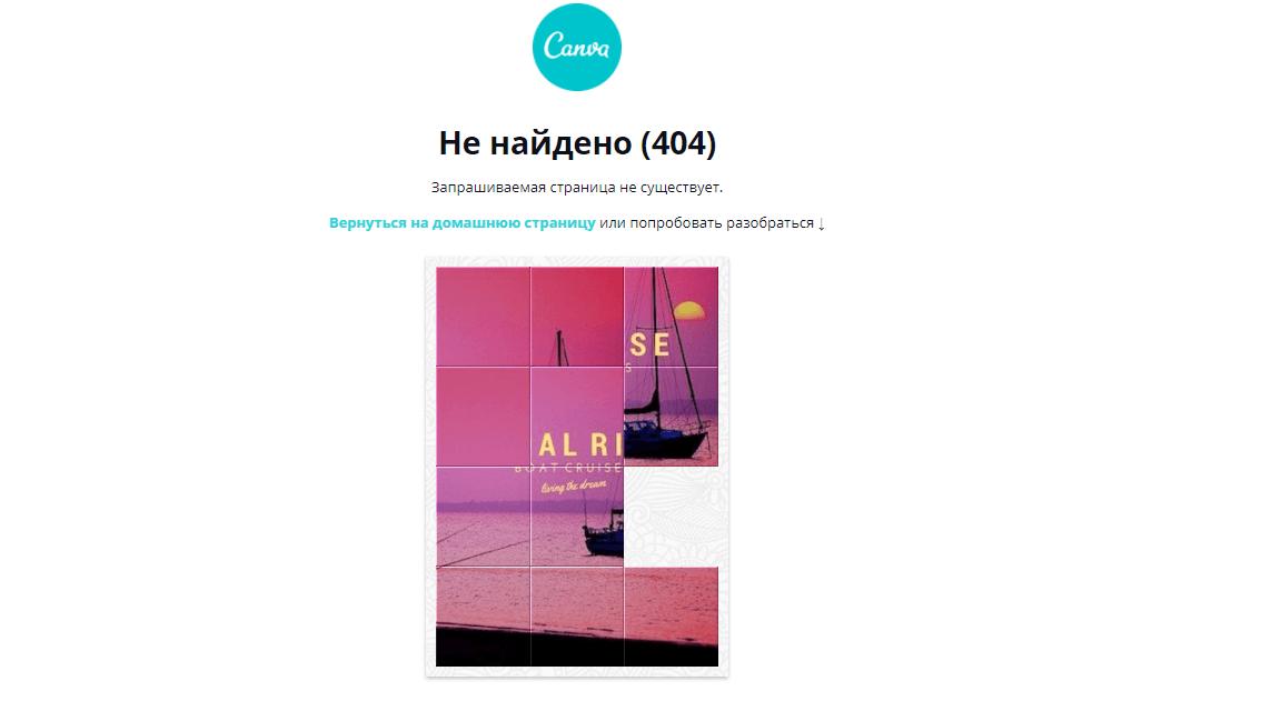 Пример оформления 404 страницы на сайте Canva
