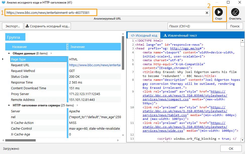 Как проанализировать URL в инструменте «Анализ исходного кода и HTTP-заголовков» в Netpeak Spider