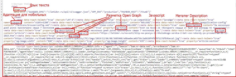 Как открыть код страницы